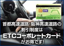首都高速道路・阪神高速道路の割引制度はETCコーポレートカードがお得です!